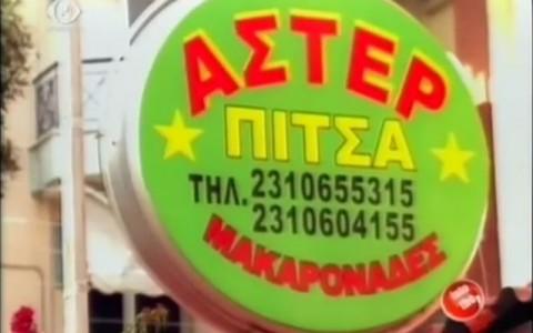 Η Aster Pizza στο Into the night
