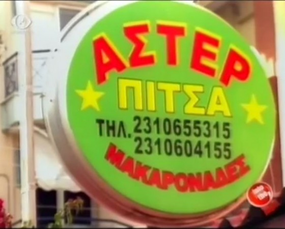 Η Aster Pizza στο Into the night